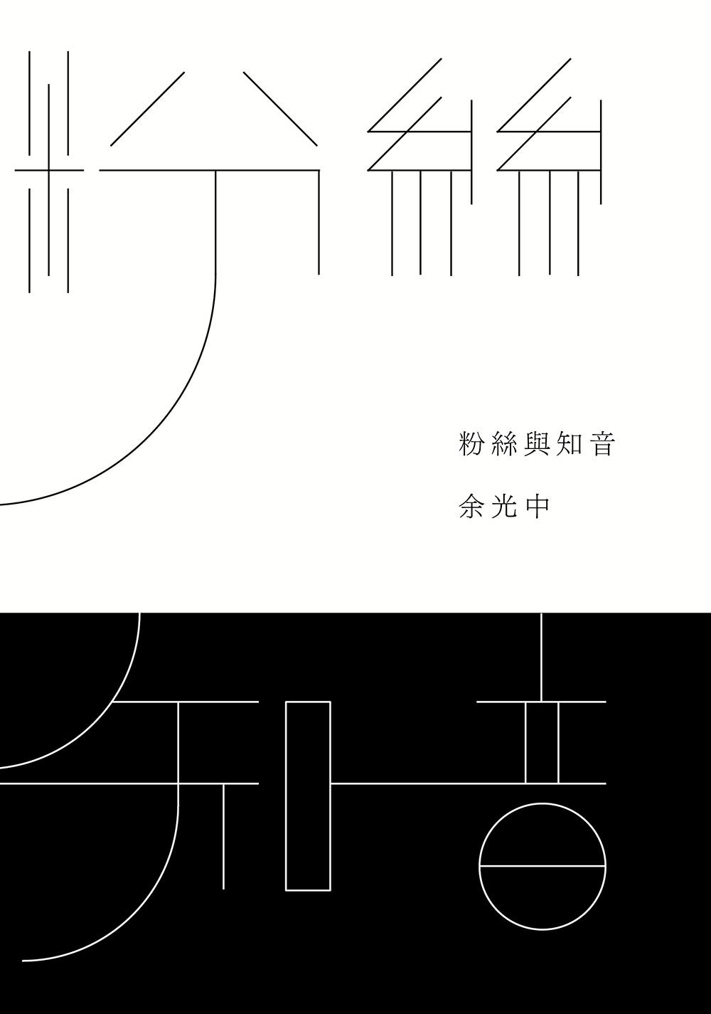 中三語文閱讀理解訓練:余光中《粉絲與知音》 中文筆記 尤莉姐姐的反轉學堂