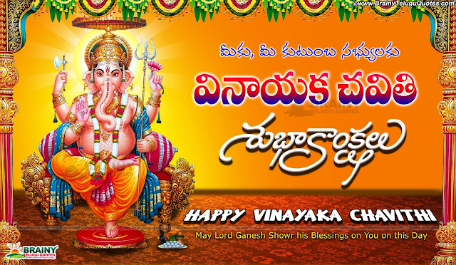 Here is Telugu Happy Vinayaka Chavithi Best Greetings and Nice Images online, Top Telugu Vinayaka Chavithi Quotes and Images, Vinayaka Chavithi God Vinayaka Quotes Online, Top telugu Vinayaka Chavithi Greetings in 3D,Vinayaka Chavithi in Telugu, Vinayaka Chavithi Poems in Telugu Language, Happy Vinayaka Chavithi Prayer Messages in Telugu, Vinayaka Chavithi SMS for Family members, Top Telugu Vinayaka Chavithi Facebook Images, New Telugu Vinayaka Chavithi Thoughts and Greetings, Vinayaka Chavithi All Top Greetings, nice Vinayaka Chavithi Wishes in Telugu.