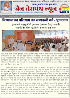 Jain Terapanth News Bulletin 10/16