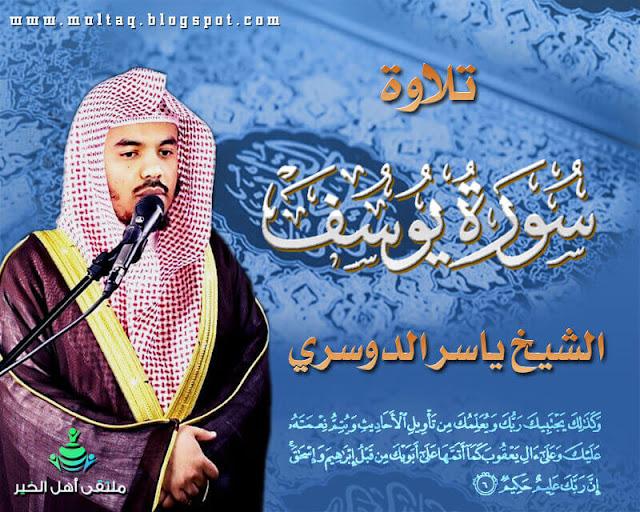 تلاوة سورة يوسف الشيخ ياسر الدوسري استماع وتحميل mp3