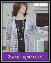ajurnii jaket svyazannii kryuchkom so shemoi i opisaniem raboti