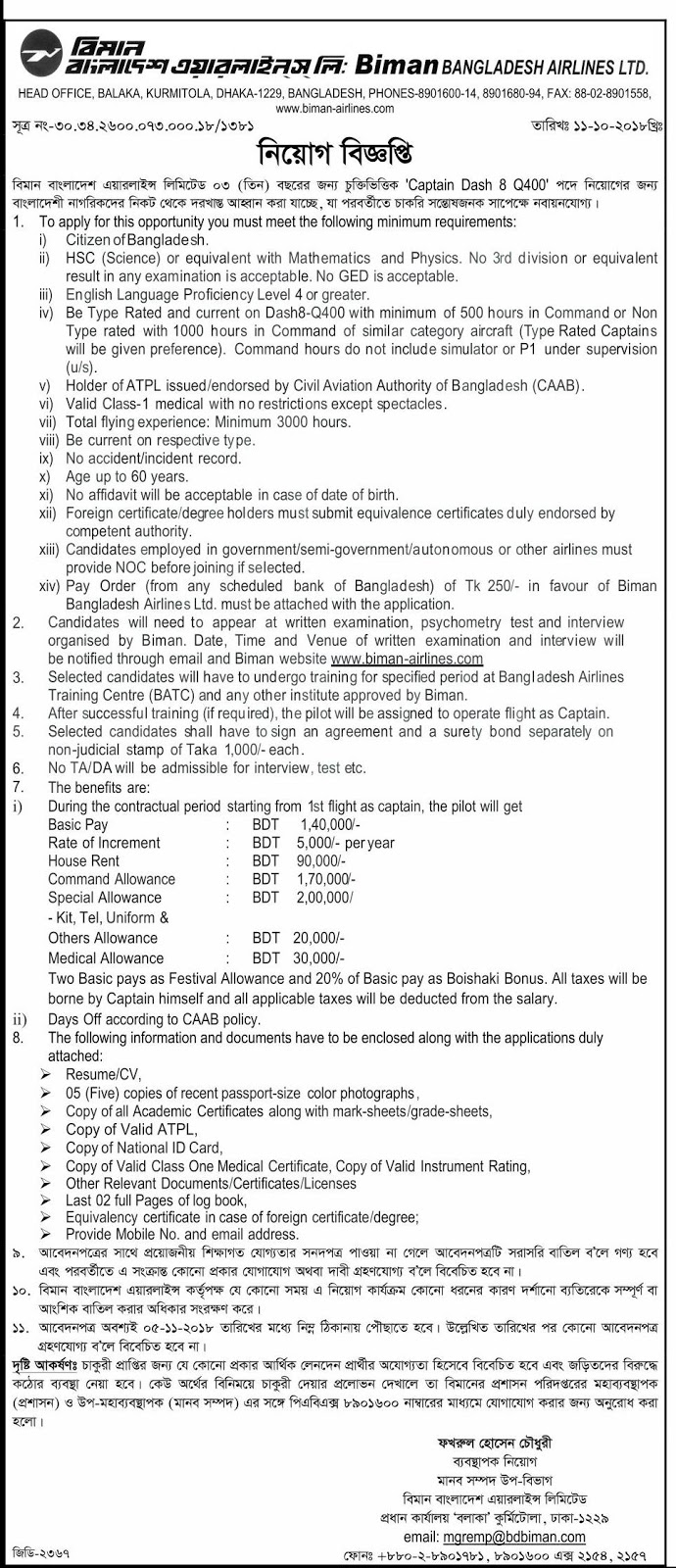 Biman Bangladesh Airlines Captain Dash 8 Q400 Recruitment Circular 2018