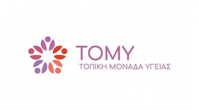 Ξεκίνησε τη λειτουργία της η Τοπική Ομάδα Υγείας Ηγουμενίτσας