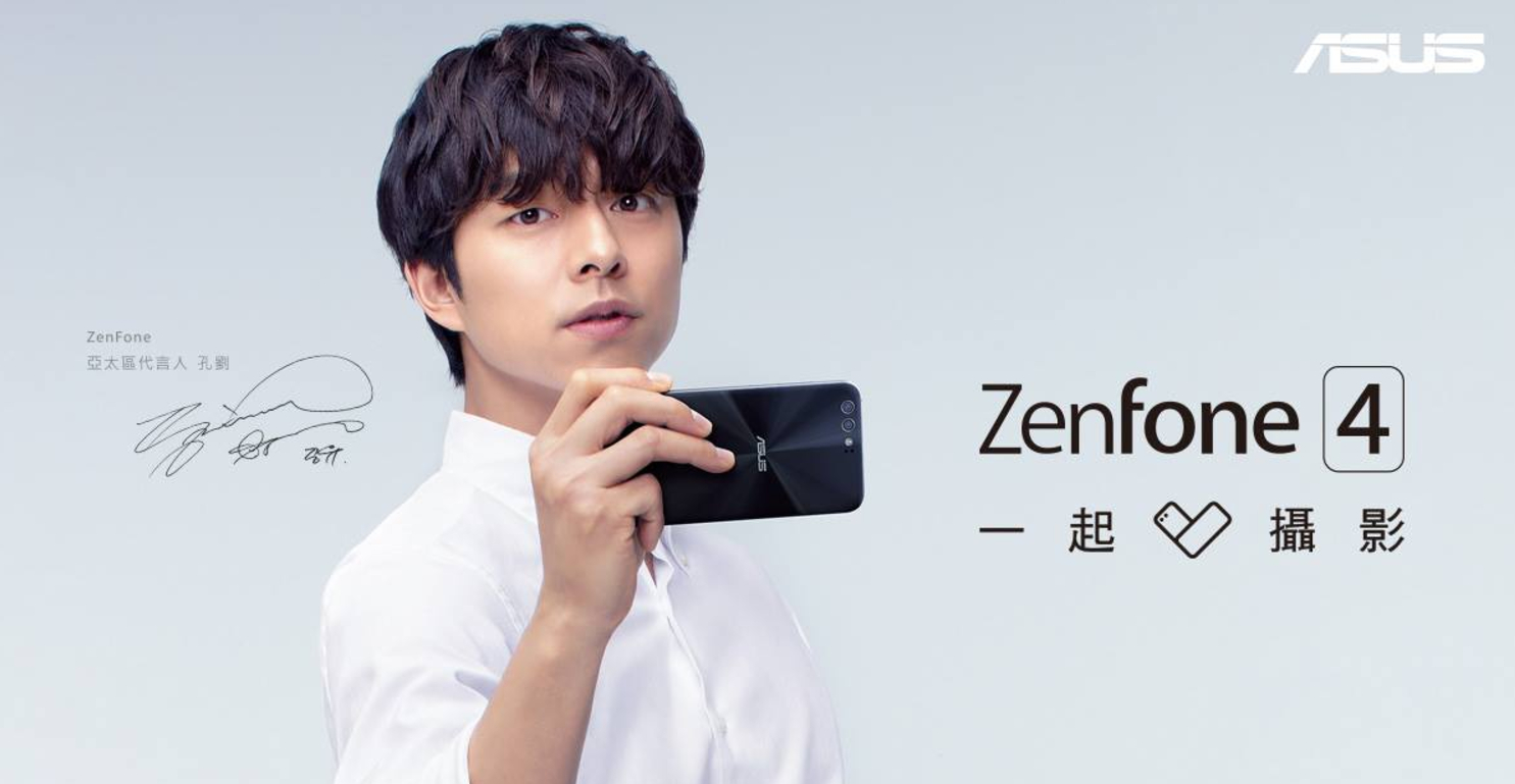 Asus ZenFone 4, Gong Yoo for Asus