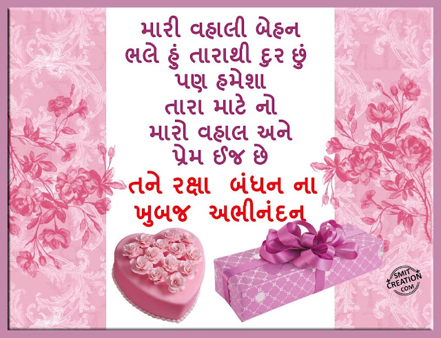 Raksha Bandhan Wishes, Sms, Quotes in Gujarati