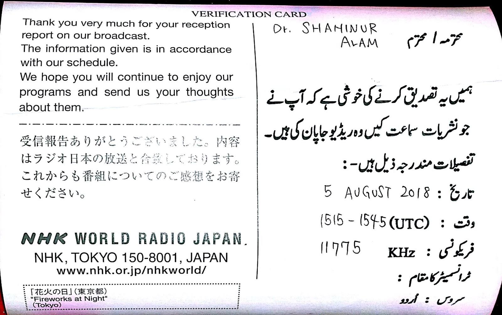 NHK Urdu