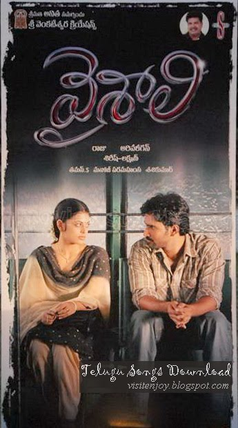 Telugu Mp3 Songs Downloads Vaishali