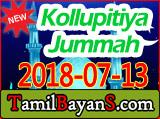 Kollupitiya Jummah Bayan 2018-07-13 By Ash-Sheikh Mufti Rizwe (Binnoori)