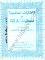 All Asharat Alhammadia
