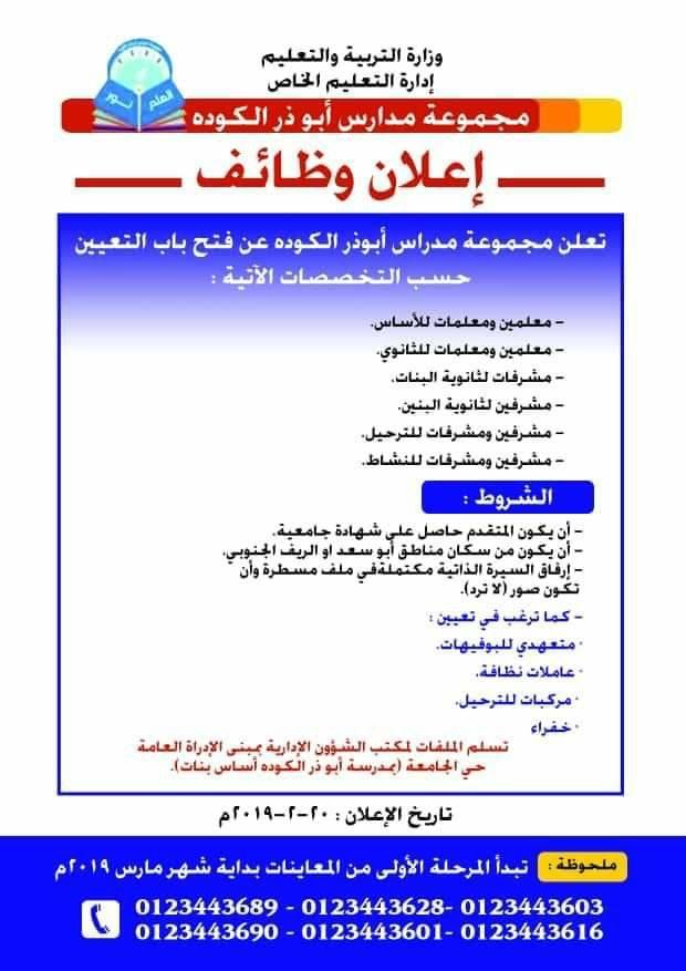 اعلان وظائف بمجموعة مدارس ابوذر الكودة