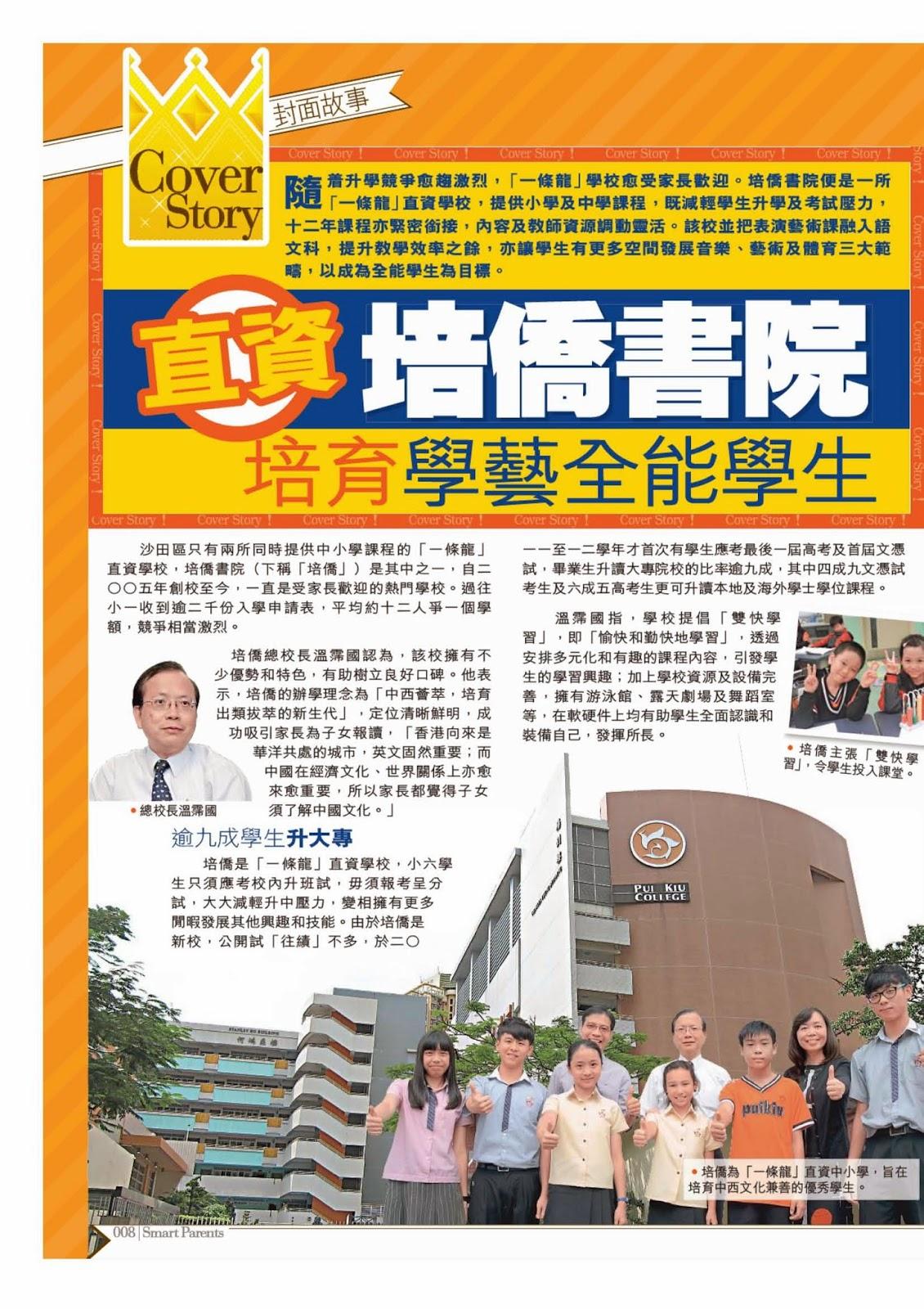 Happy reading blog 閱。悅。樂: 培僑書院