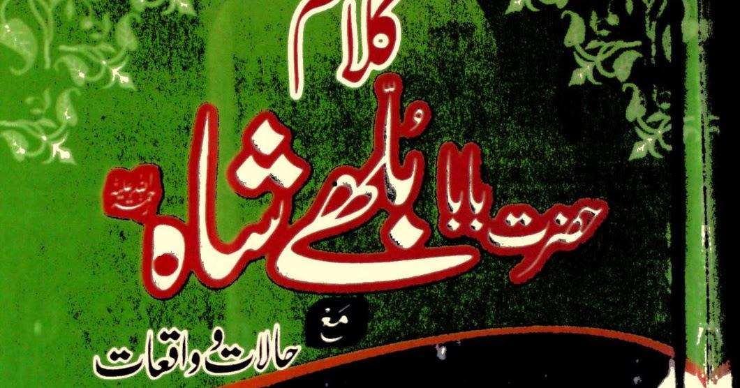 Baba Bulleh Shah Poetry Book