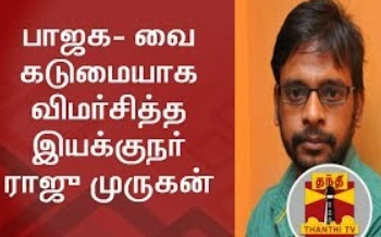 Who will Safeguard us..? Director Raju Murugan Criticizes BJP | Thanthi Tv