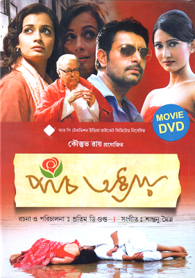 Paanch Adhyay (2012) Bengali 720p 1CD x264 700MB