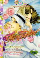 การ์ตูน My Dear เล่ม 33