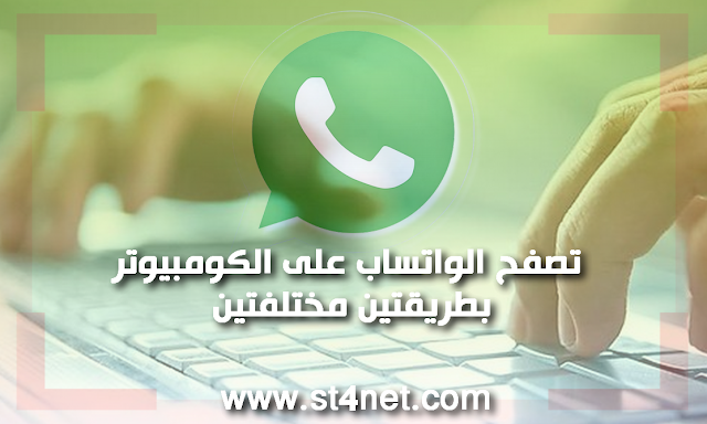 طريقتين لتشغيل الواتساب whatsapp على جهاز الكومبيوتر
