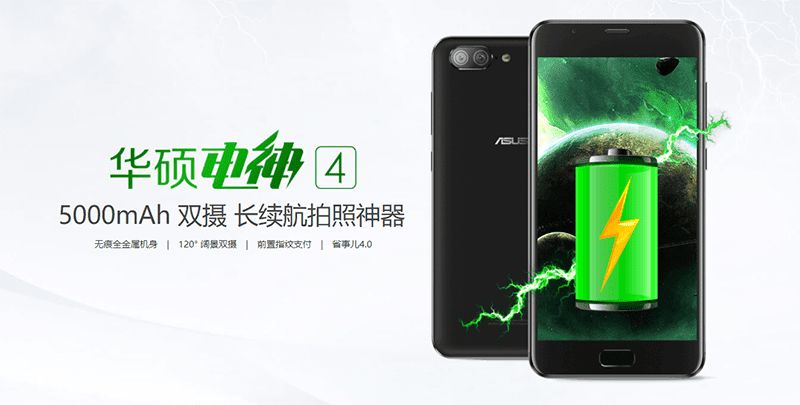 ASUS ZenFone Go 2 w/ 5000mAh battery revealed in China