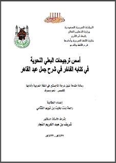 أسس ترجيحات البعلي النحوية في كتابه الفاخر في شرح جمل عبد القاهر - رسالة ماجستير