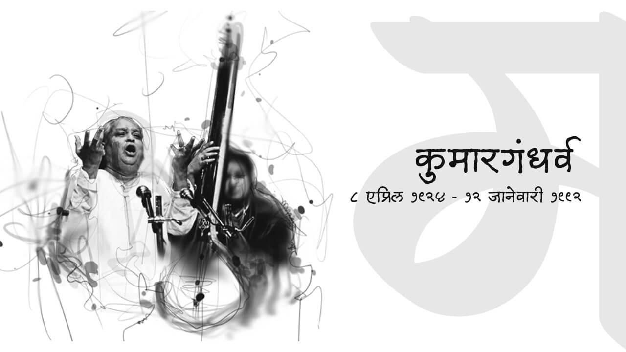 कुमारगंधर्व | Kumar Gandharva