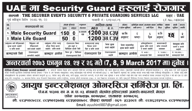 Jobs in UAE for Nepali, Salary Rs 34,835