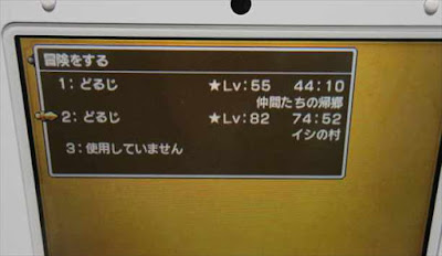 3DS版ドラゴンクエスト11 ドラクエ11 クリア時間 プレイ時間 ニズゼルファ