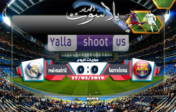 اهداف مباراة برشلونة وريال مدريد اليوم 27-2-2019 كأس ملك أسبانيا