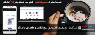 متجر كُتُبِيدْيَا أول متجر إلكتروني لبيع الكتب وملحقاتها بالجزائر
