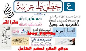 إضافة الخطوط العربية الإحترافية والجذابة الى الاوفيس  المقرر لكم الشامل  Arabic-Fonts-Office-mo9ararlakom