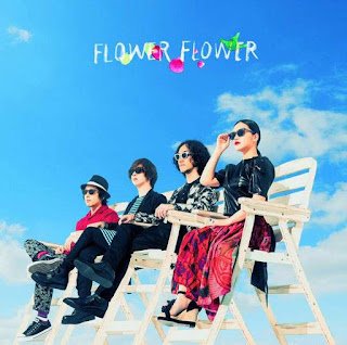 Flower-flower (YUI) - Mannequin Lyrics