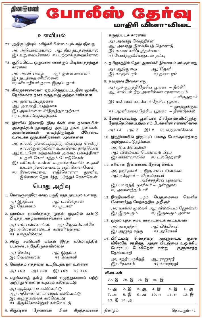 TN Police Psychology, GK Model Questions and Answers in