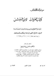 الغزوات لابن حبيش10