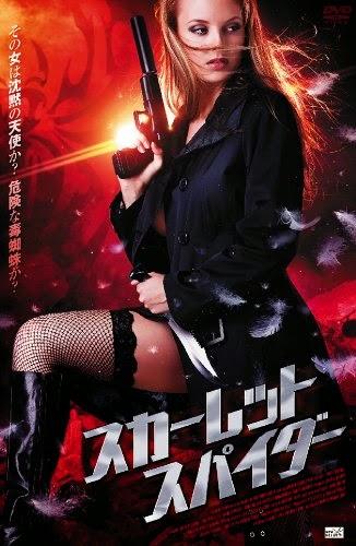 Sweet Karma ผู้หญิงร้อน เลือดเย็น [HD][พากย์ไทย]