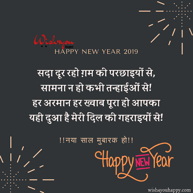 Sada Door Raho Gam Ki, Happy New Year Love Shayari