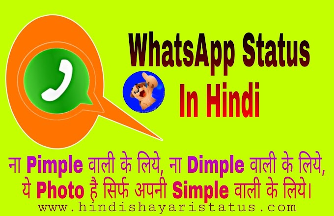 WhatsApp Status In Hindi - Top WhatsApp Status Shayari