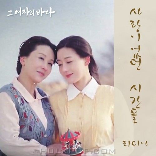 Lydia – Sea Of The Woman OST Part.13