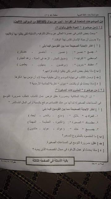ورقة امتحان اللغة العربية للصف الثالث الاعدادى ترم ثاني 2018 محافظة السويس