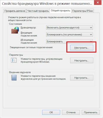 Настройка защищенных сетевых подключений брандмауэр windows