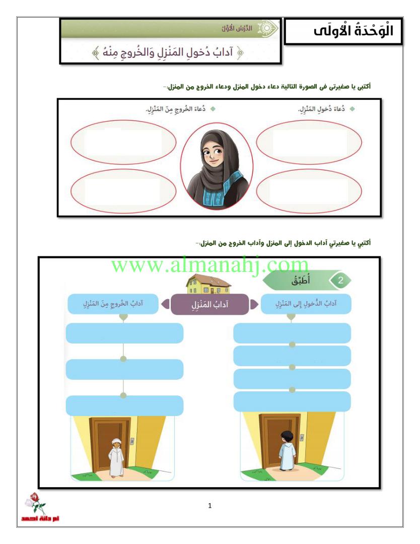 ورقة عمل اداب المنزل الصف الرابع تربية اسلامية الفصل الأول