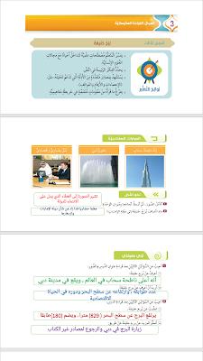 حلول درس برج خليفة في مادة اللغة عربية للصف السابع الفصل الاول