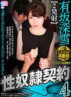 GOPJ-103 【VR】劇的高画質 有坂