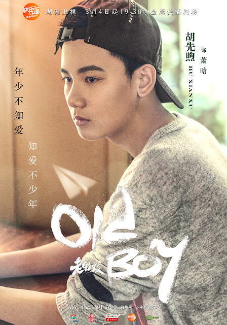 Character posters Old Boy Hunan TV drama