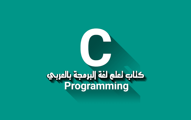 programmation c , شرح لغة C , كتاب تعلم برمج