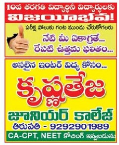 Krishna Teja Junior college Tirupati