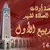 تحميل حصة أوقات الصلاة لشهر ربيع الأول 1438 لجميع مدن المملكة المغربية