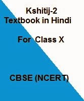 Download NCERT Hindi Textbook For CBSE Class X (10th)  ( Kshitij - II )