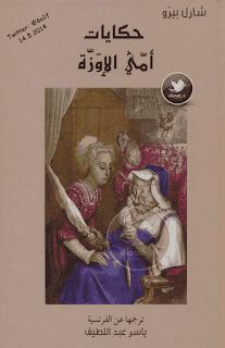 تحميل كتاب حكايات أمي الإوزة PDF شارل بيرو