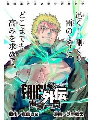 Fairy Tail Gaiden: Raigou Issen