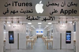 يمكن أن يحصل iTunes من Apple على تحديث مهم في الأشهر المقبلة