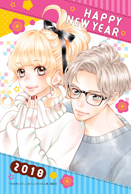Gozen, 0-ji Kiss Shi ni Kite yo de Mikimoto Rin