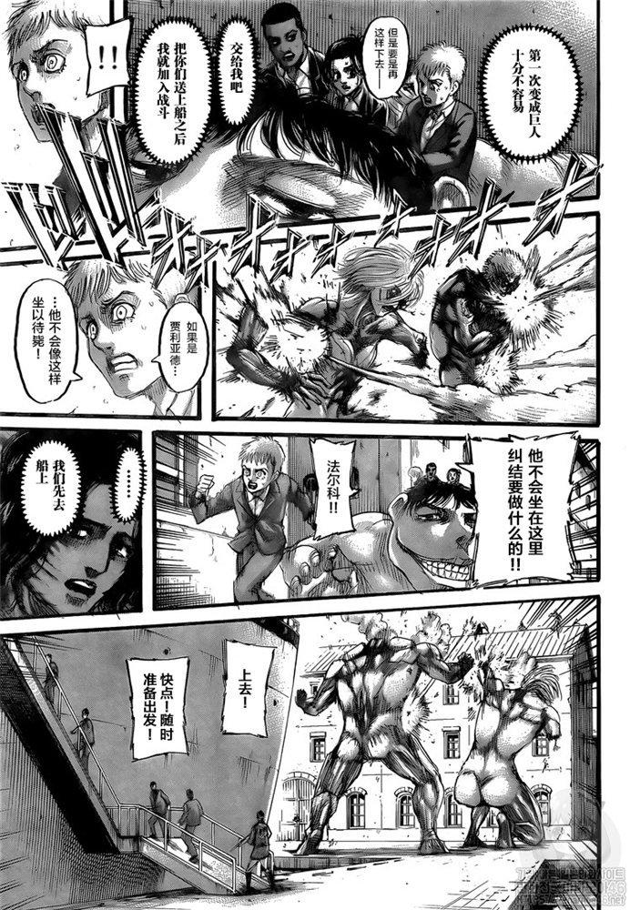 進擊的巨人: 129话 望乡 - 第18页